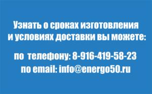 Условия покупки Энерго50.ру